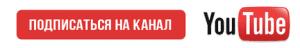 Канал Бородача на Youtube